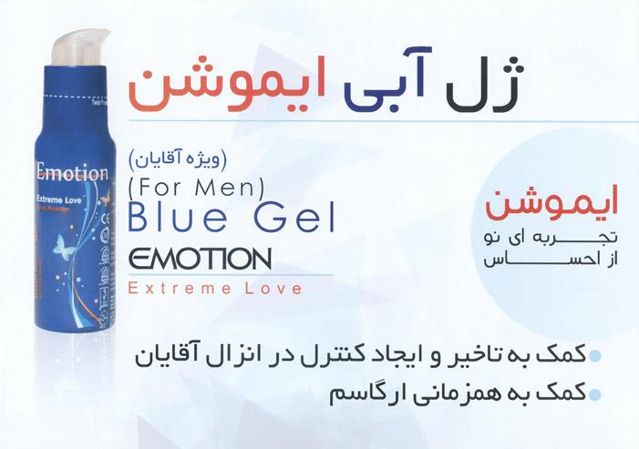ژل تاخیری آبی emotion